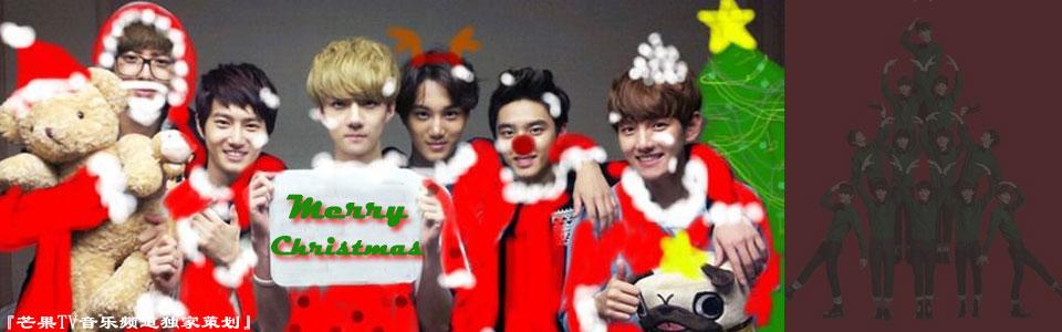 exo陪你过圣诞